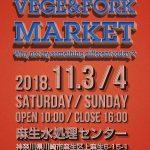 vege-and-fork-market.jpg