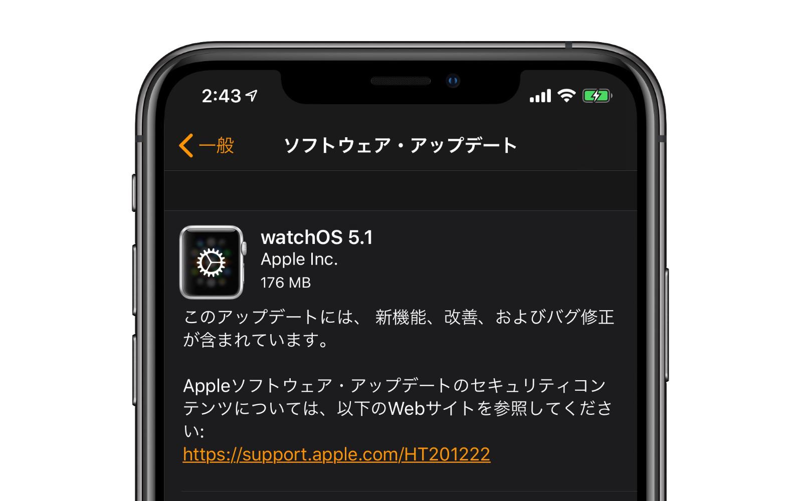 WatchOS 5 1 update