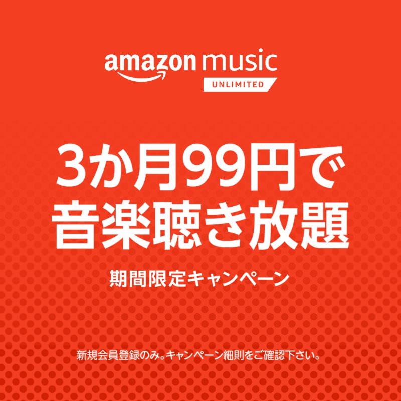 3months free amazon prime music