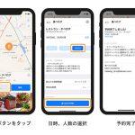 Apple-Maps-Tabelog.jpg