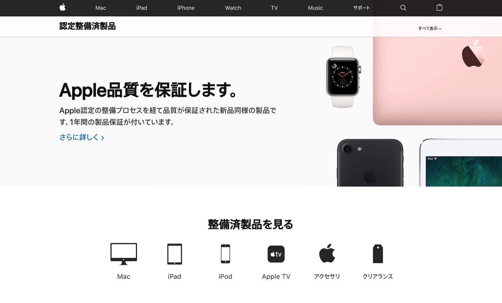 Apple Refurbished Site