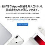Apple-Shopping-Loan.jpg