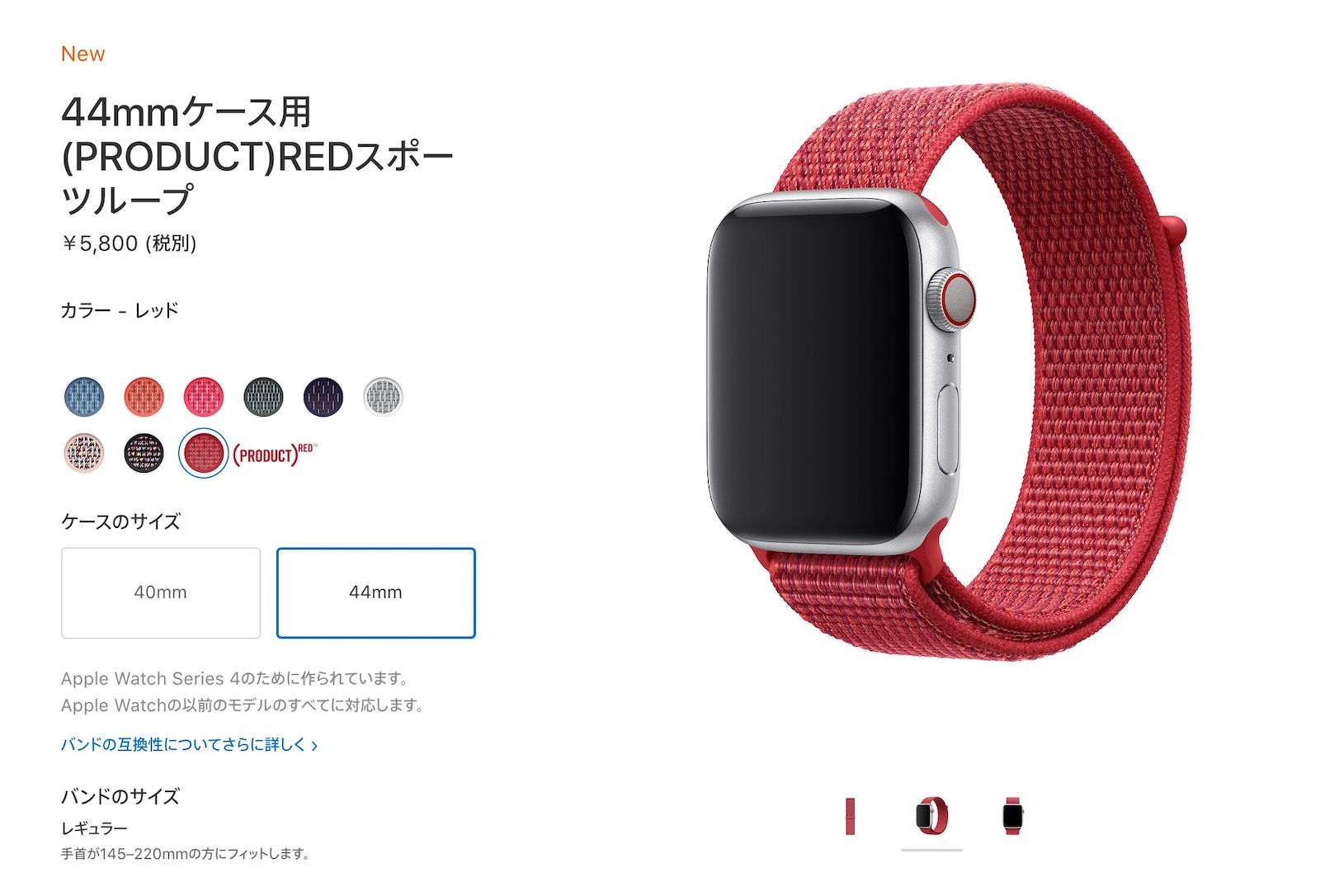 Apple Watch Sports Band product red