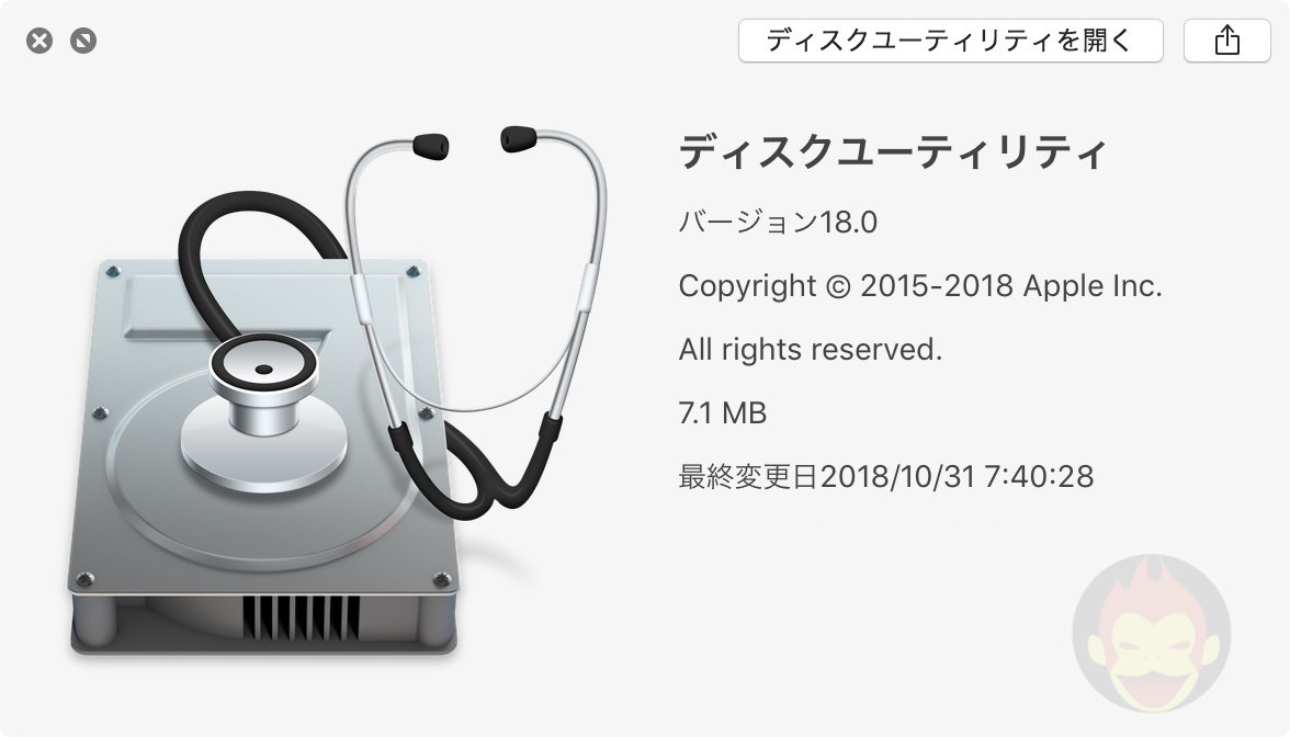 Disk Utility mac 01