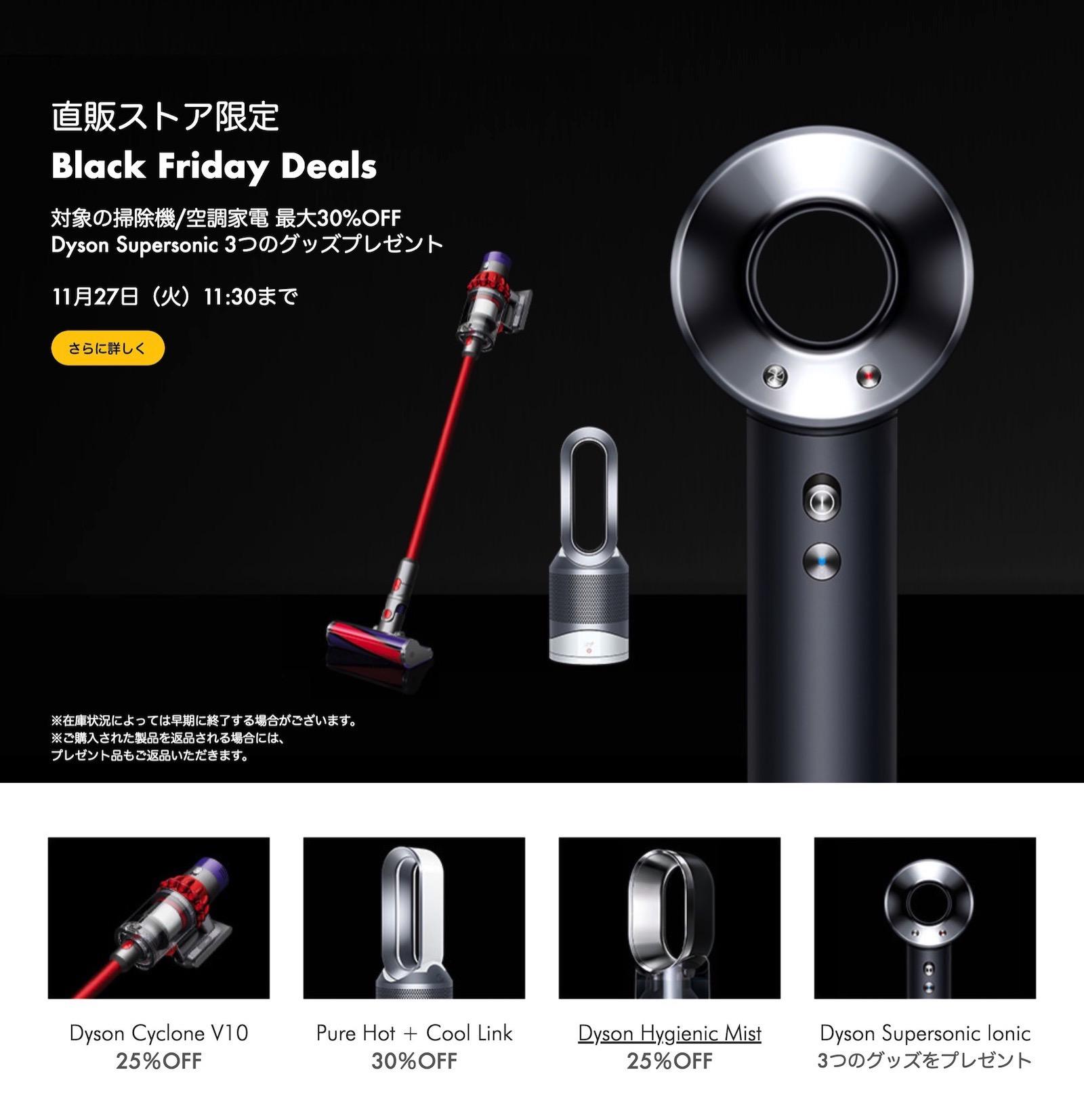 Dyson-Online-Store-Sale.jpg