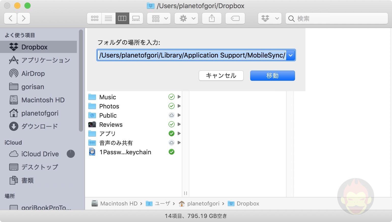 Jumping-to-Backup-folder-in-finder-01.jpg