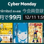 Kindle-Unlimited-Cyber-Monday-Sale.jpg
