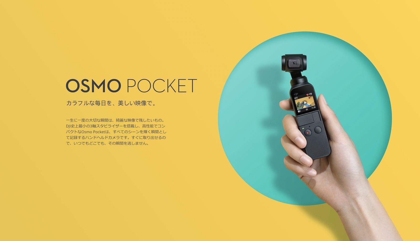 Osmo Pocket Official Release