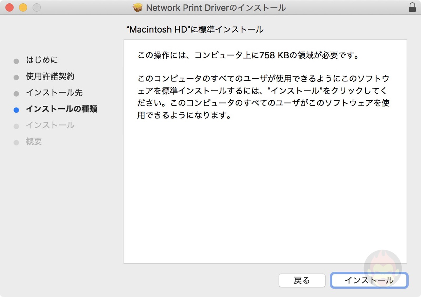 Printing-Files-directly-from-mac-printer-settings-02.jpg