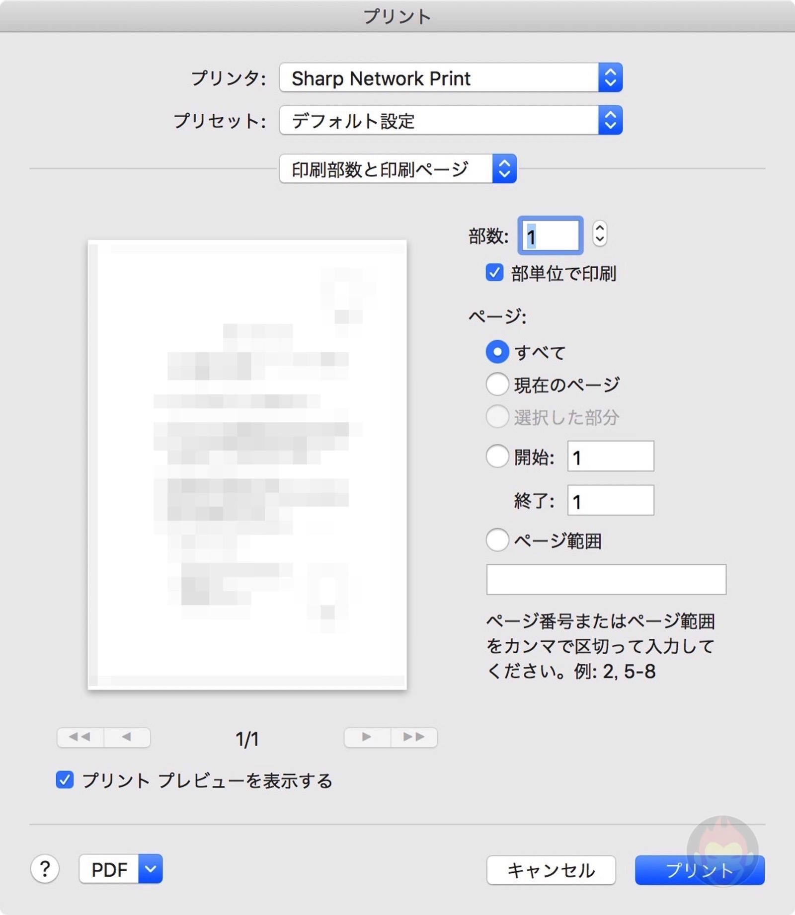 Printing-Files-directly-from-mac-printer-settings-03-2.jpg