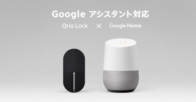 Qrio lock google asistant