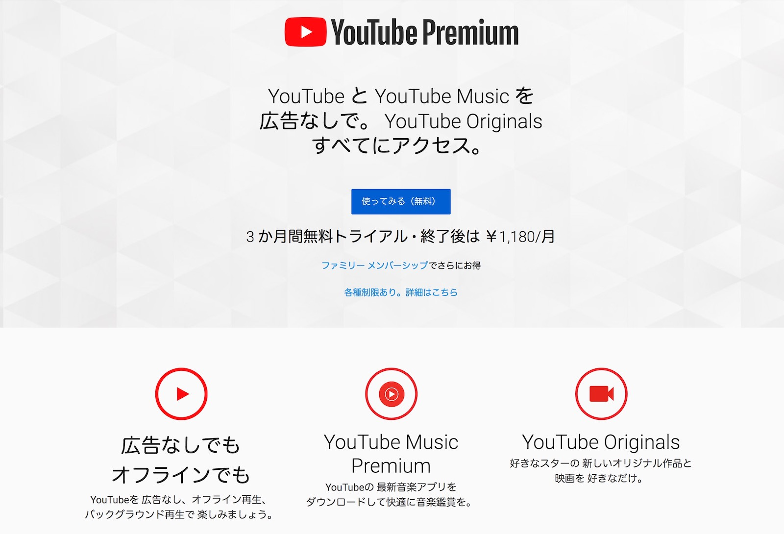 YouTube Premium To Japan 2