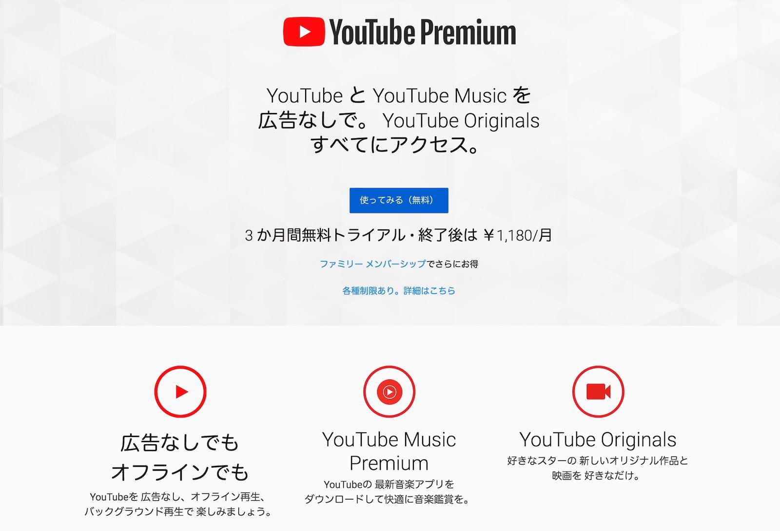Premium ファミリー youtube