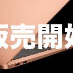macbook-air-2018-on-sale.jpg