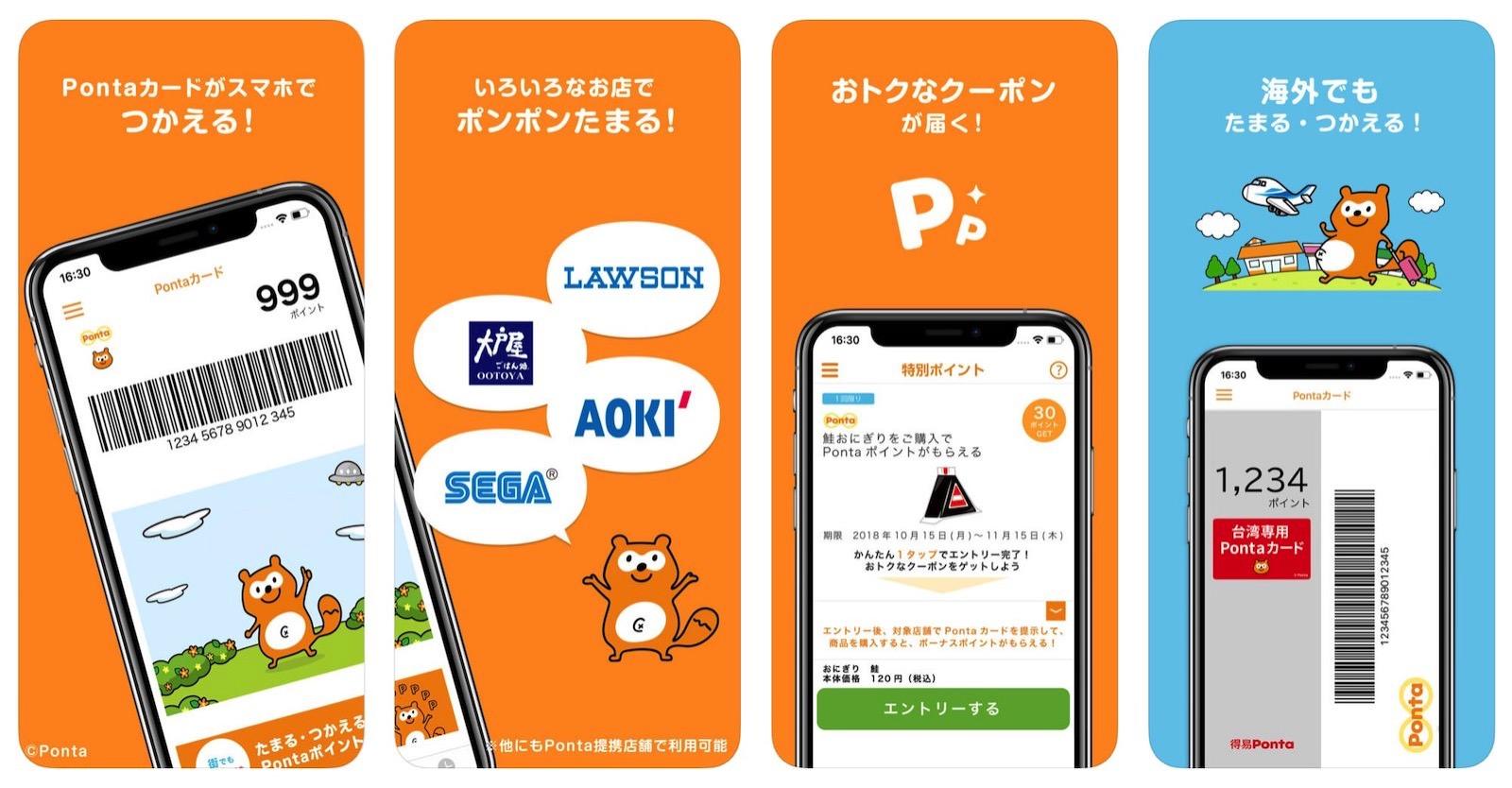 Ponta card app