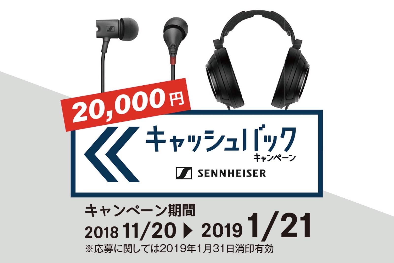 Sennheiser cash back campaign