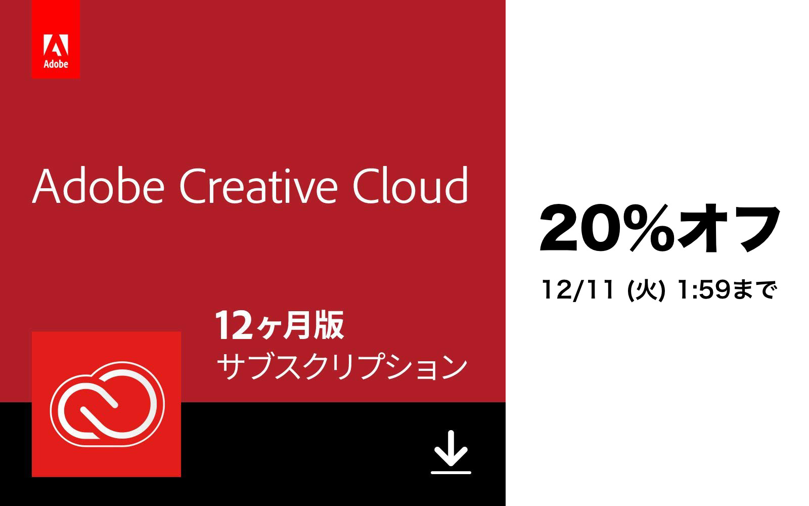 Adobe CC Complete Sale