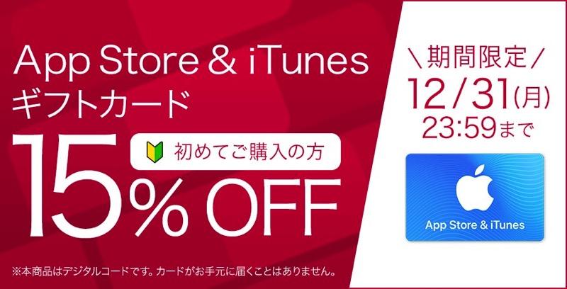 App Store iTunes Card Docomo Capaign