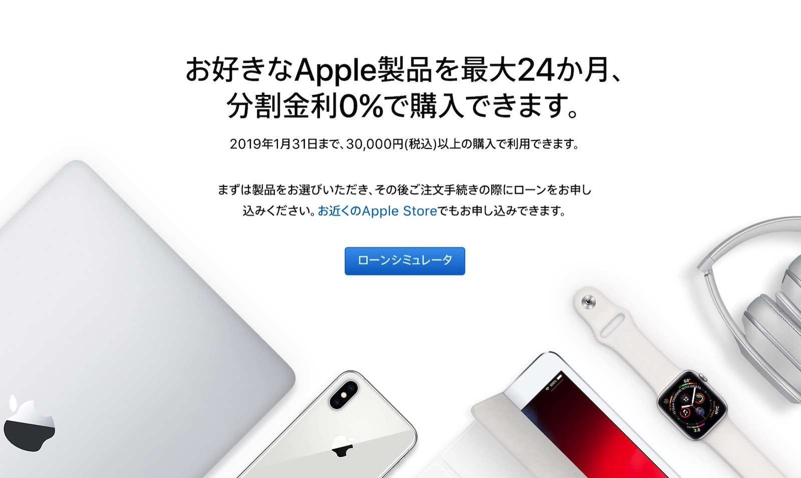 Apple Financing 20190131