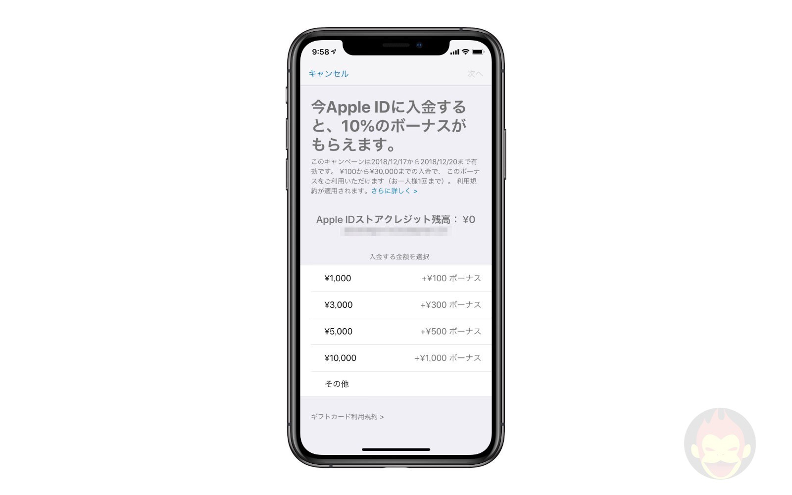 Apple ID Bonus 01