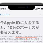Apple-ID-Charge-until-24th.jpg