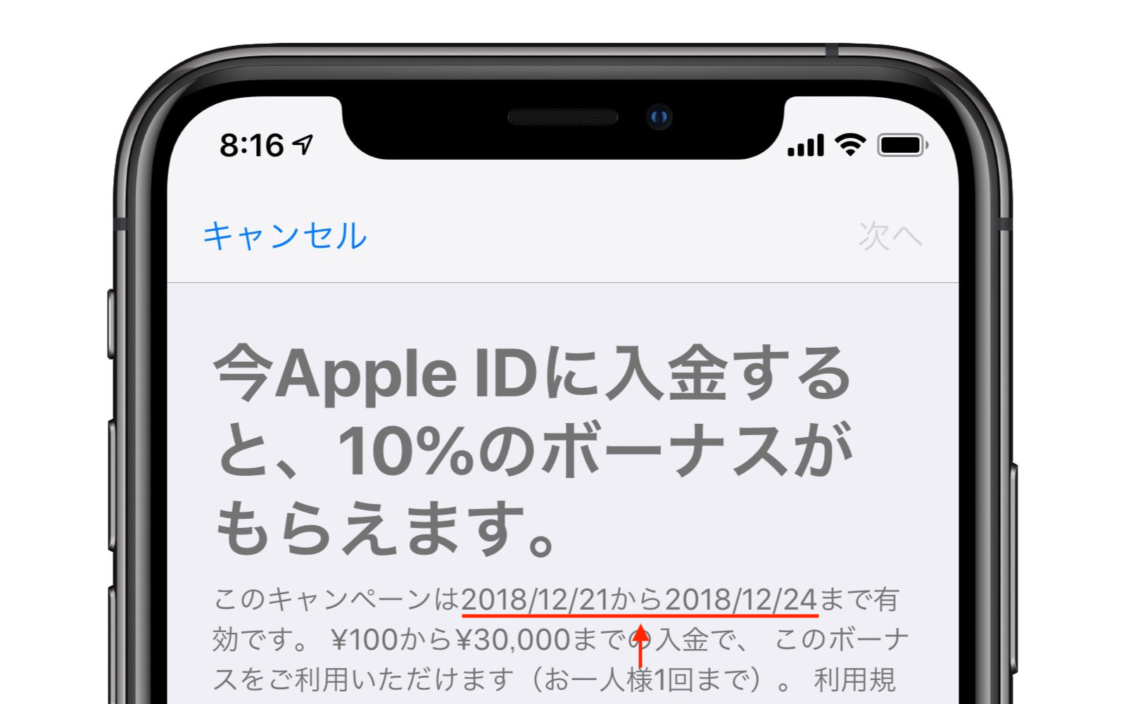 Apple ID Charge until 24th