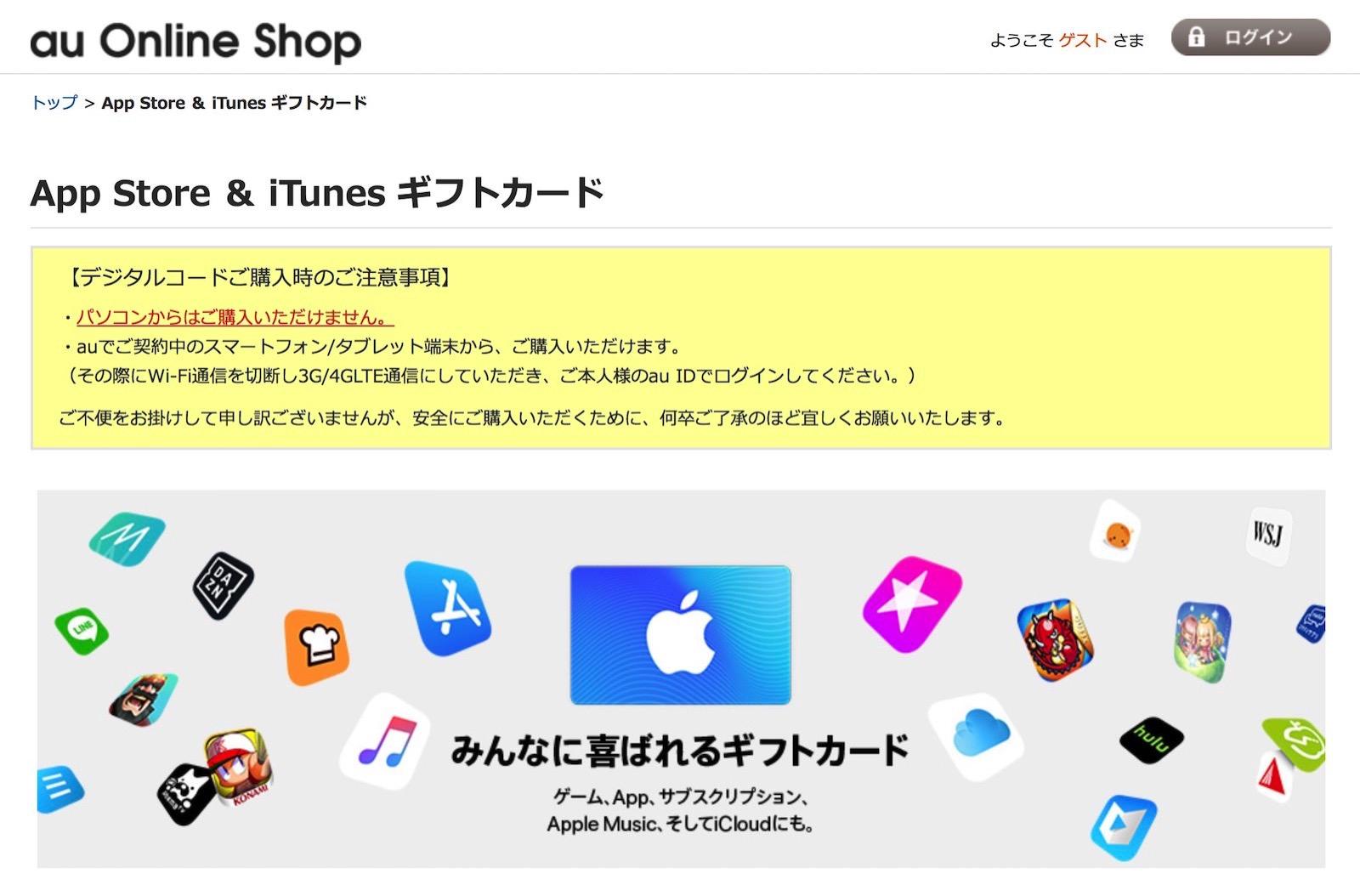 Au online store itunes card