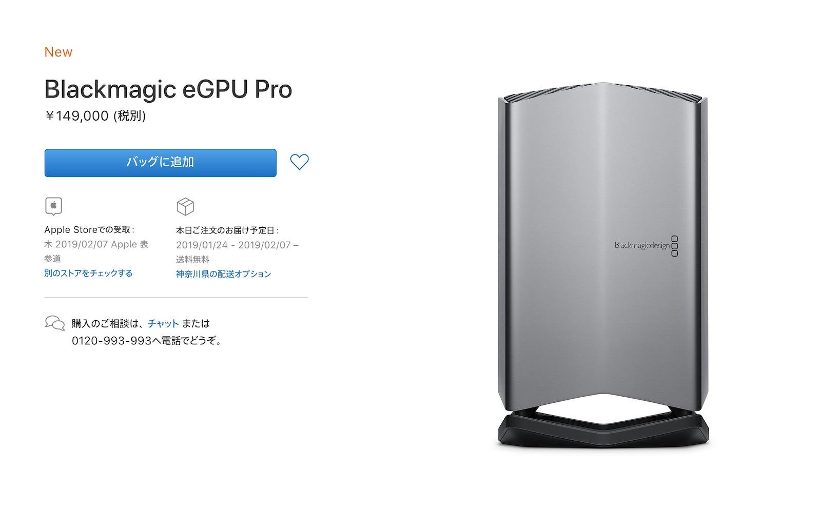 Blackmagic eGPU Pro Now on Sale