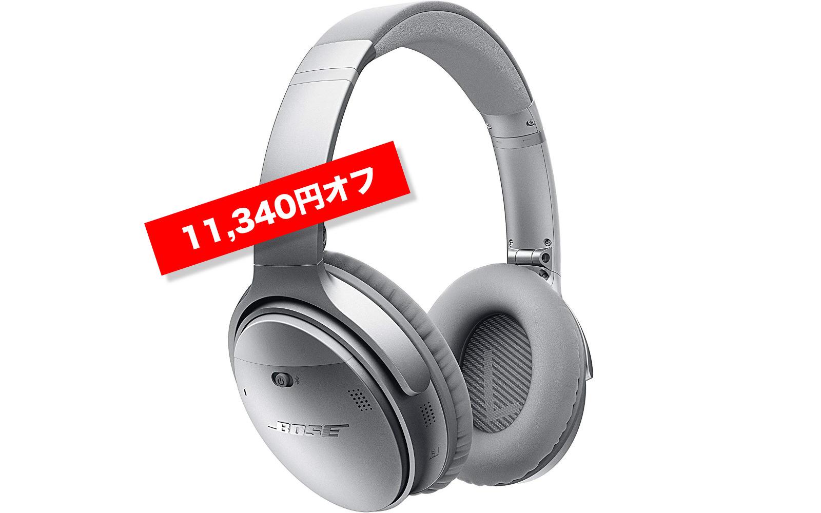 Bose QC35 sale