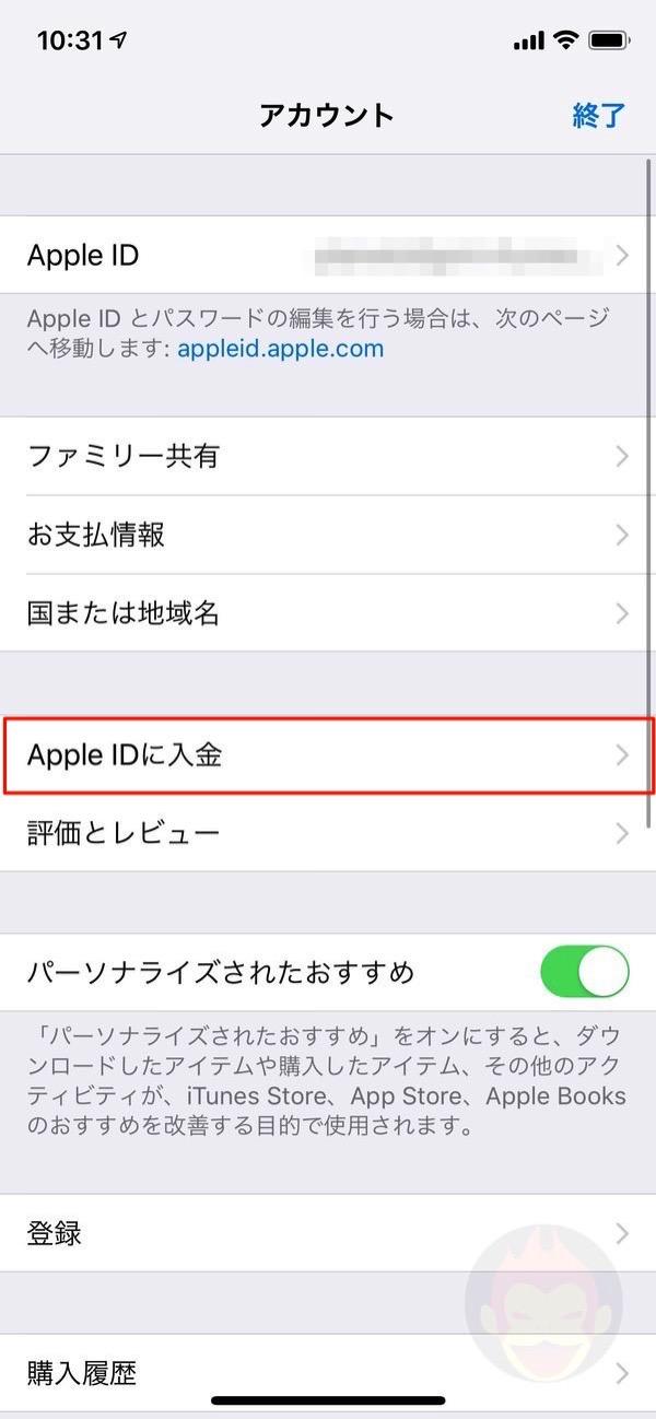 Charging-AppleID-04-2.jpg