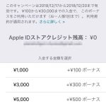 Charging-AppleID-06-2.jpg