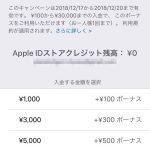 Charging-AppleID-06-2.jpg