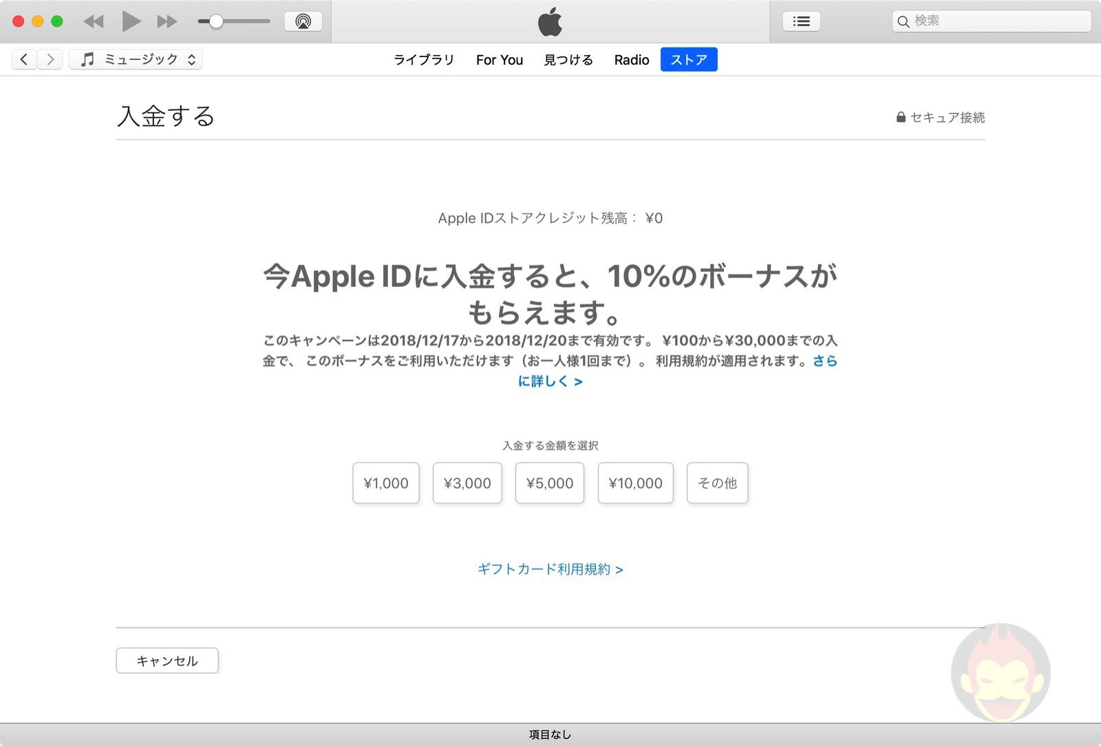 Charging apple id on mac 02