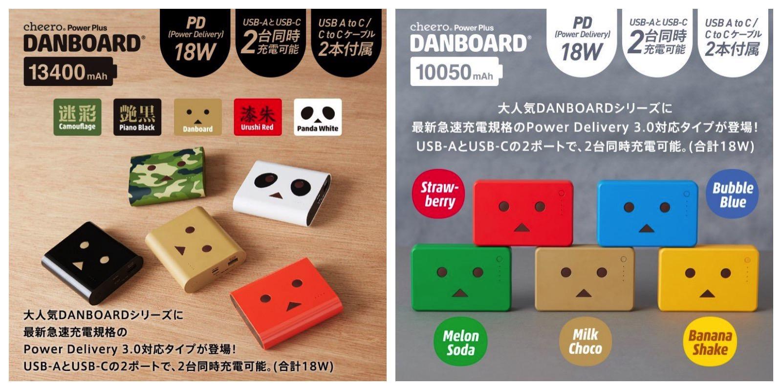 Cheero New Danboard Series
