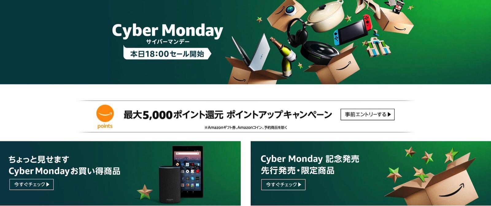 Cyber Monday Sale Start