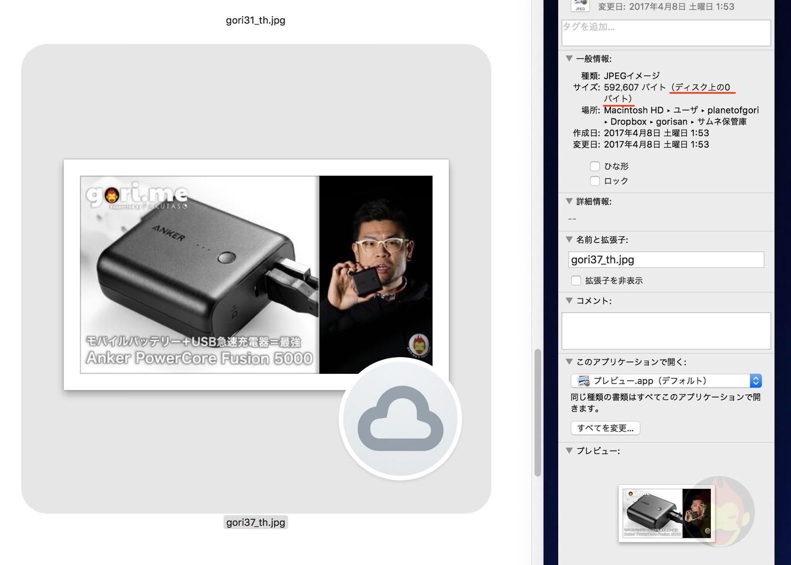 Dropbox SmartSync 02 2
