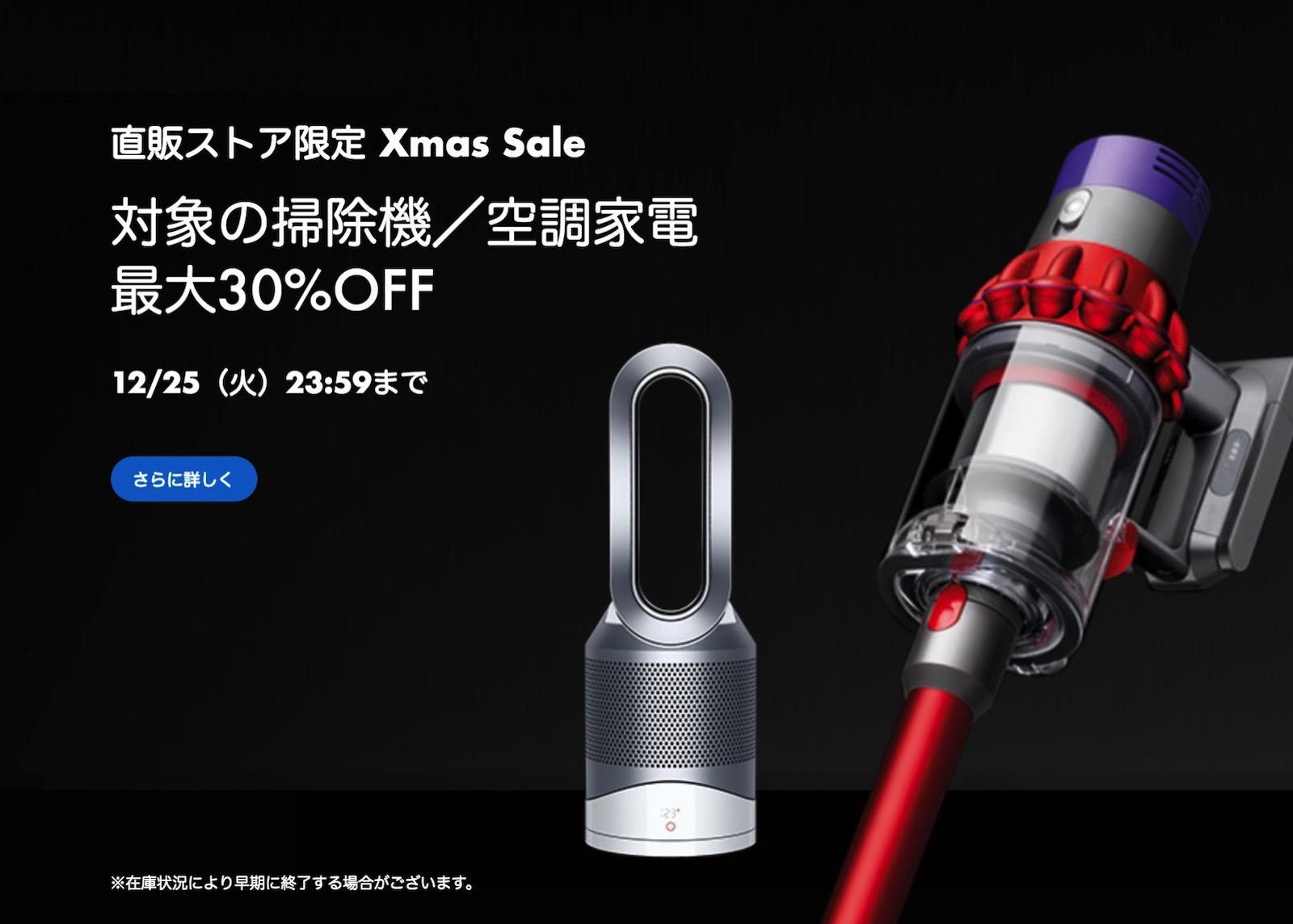 Dyson-Xmas-Sale.jpg