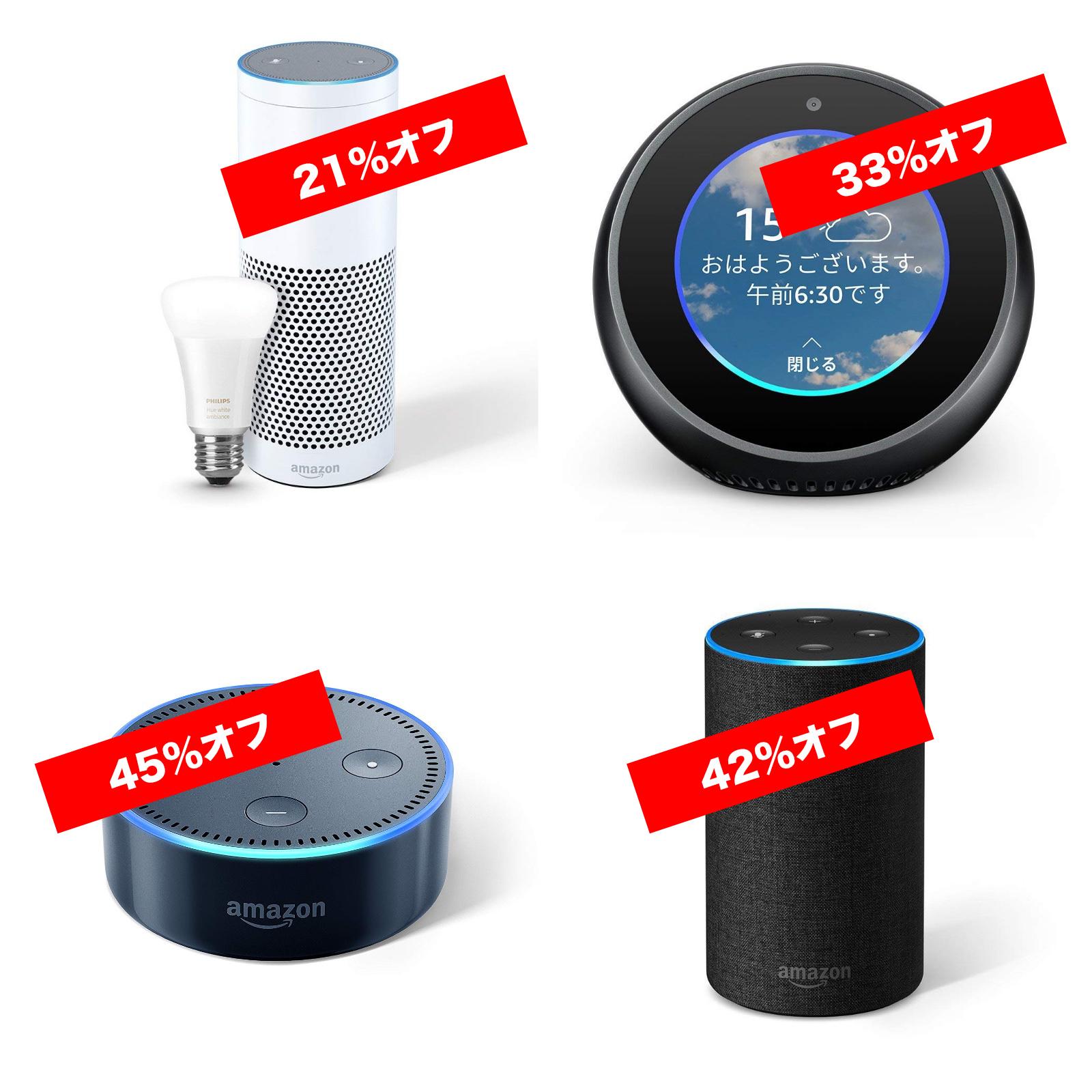 Echo Sale 2018 Cyber Monday