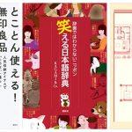 Fuyu-densho-2018-jitsuyosho.jpg