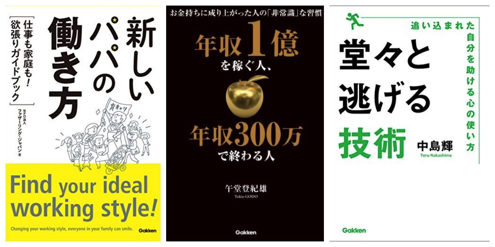 Jiko keihatsu book sale