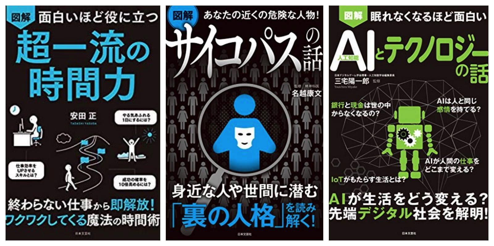 Jitsuyosho-Fair.jpg