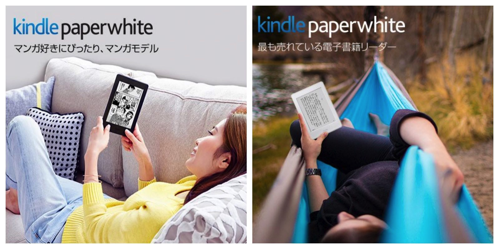 Kindle Paperwhite and manga model sale