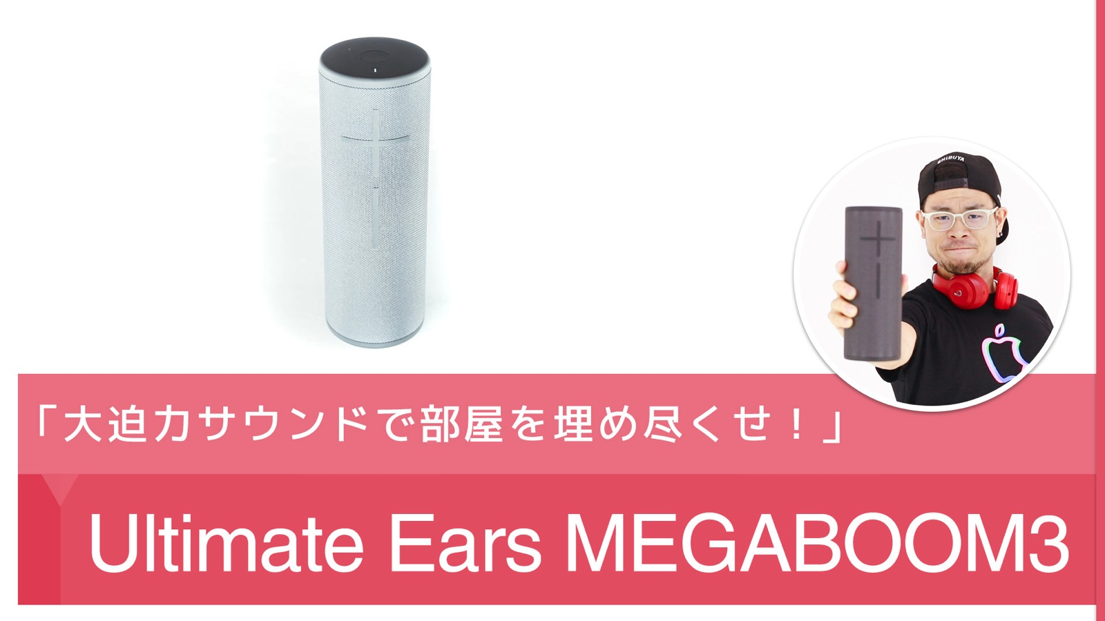 MEGABOOM.jpg