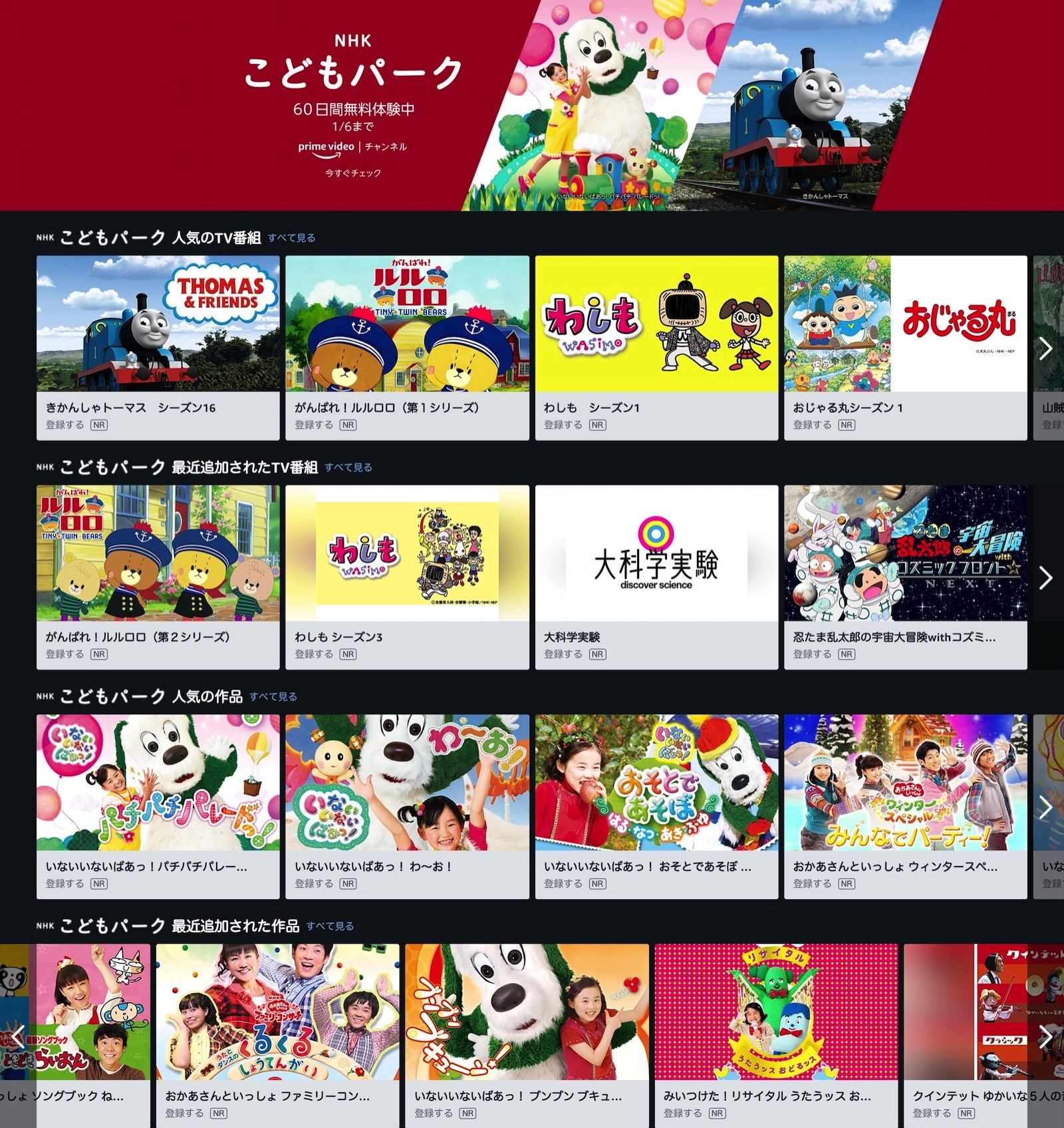 NHK Kids Park