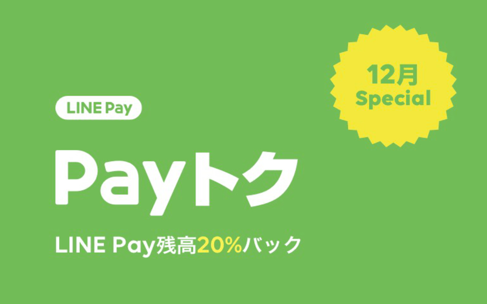 Pay Toku 20Percent Campaign