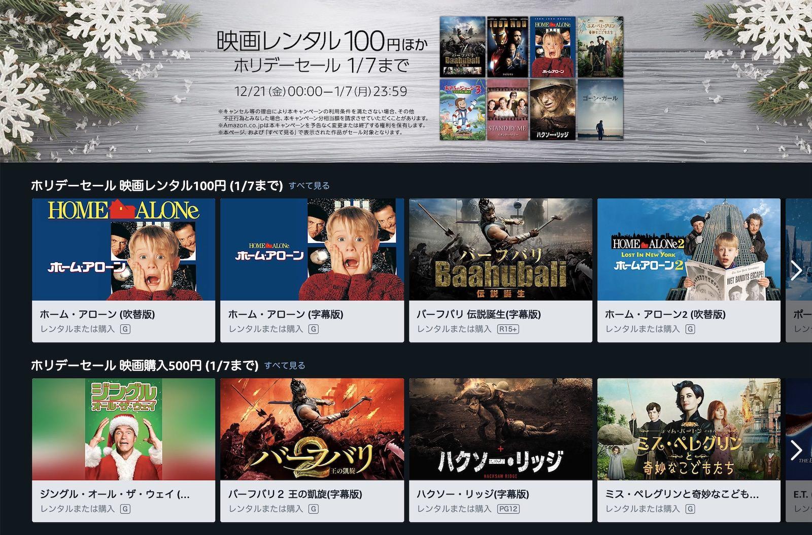 Prime Video Sale