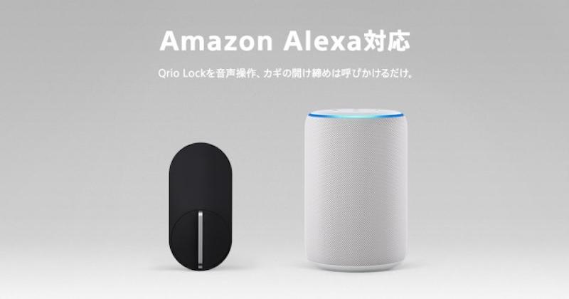 Qrio Alexa Support