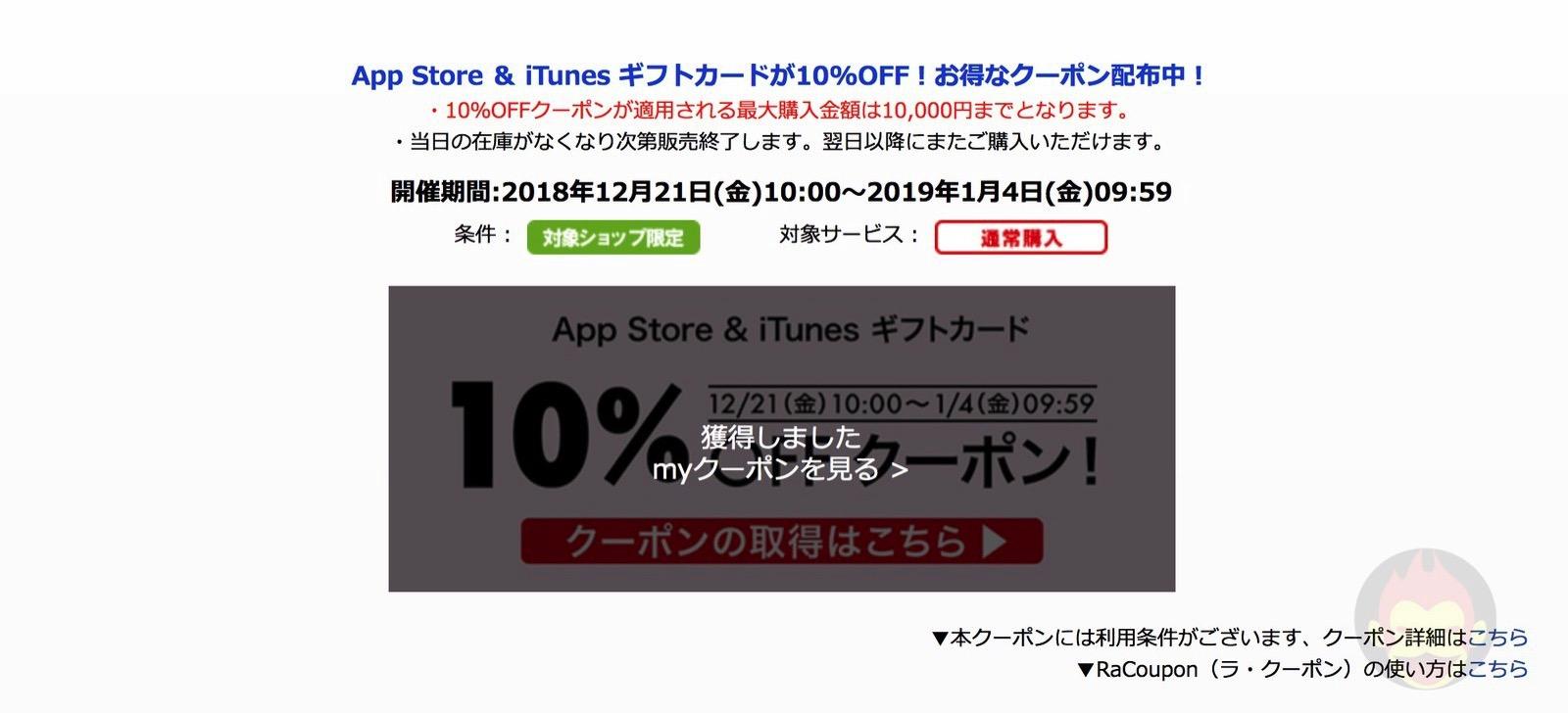 Rakuten iTunes Card 01