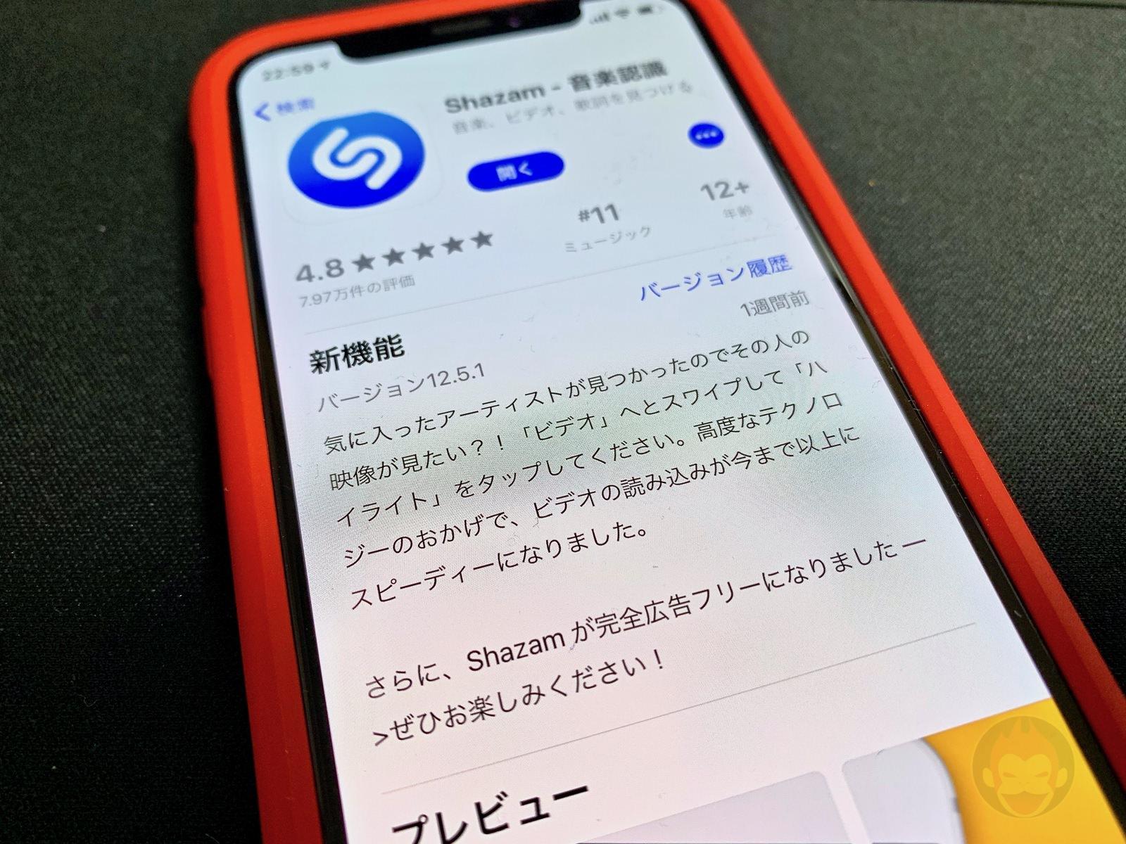 Shazam-Ad-Free-01.jpg