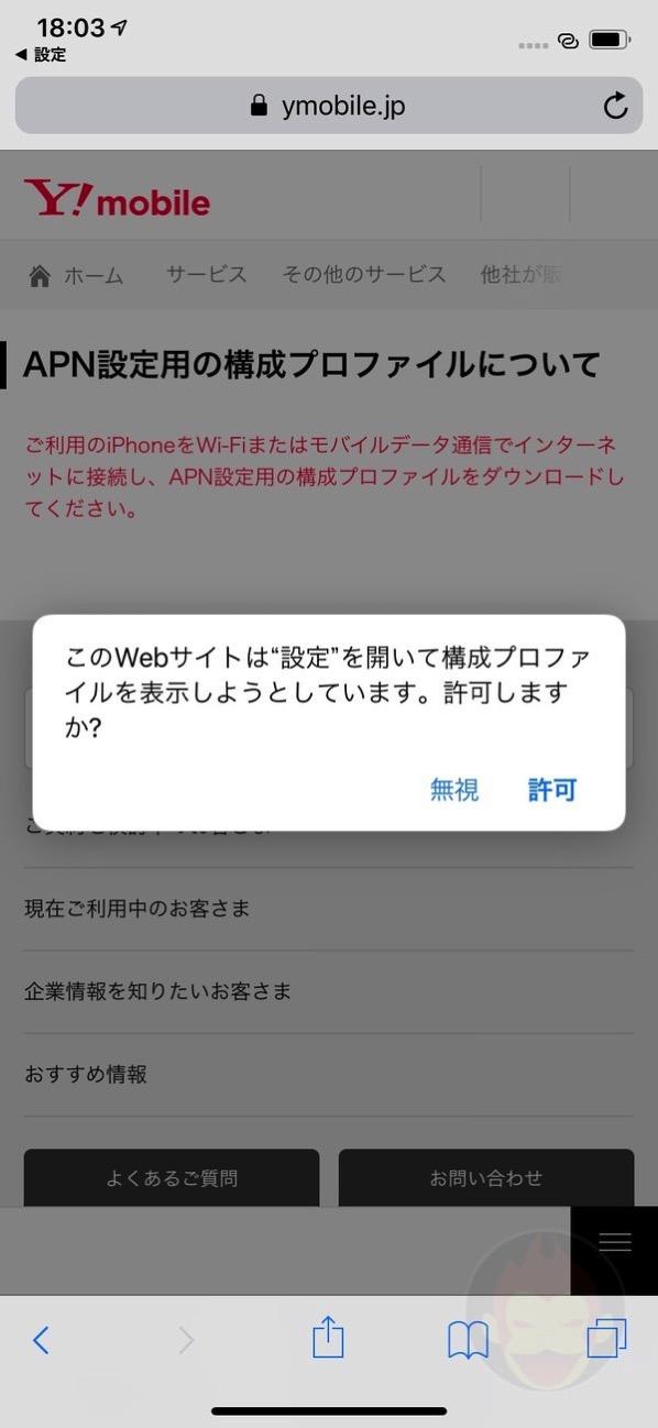 Using-Ymobile-SIM-from-Apple-01.jpg